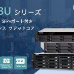 QNAP、AMD RシリーズクアッドコアCPU、デュアル10GbE SFP+ポート、M.2 SSDスロット、最大64GB DDR4 RAM搭載の TS-x73UラックマウントNASを発表