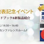 QNAP書籍発表記念イベント ~QNAP実践活用ガイドブック&新製品紹介~