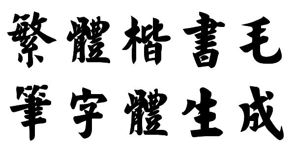繁體楷書毛筆字轉換(多字生成)-千千秀字手機版