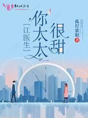 江醫生的心頭寶(孤燈欲眠)最新章節_江醫生的心頭寶全文免費閱讀_千千小說網
