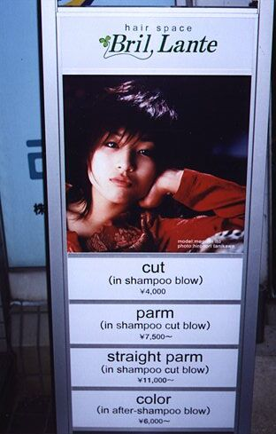 Hair salon sign with Stand-alone English??  Keep in mind that the person who made this sign studied English for a minimum of 6 years.  Seeing this kind of thing confirms to me that I am in the right place to teach English. Living in Japan is so much fun!