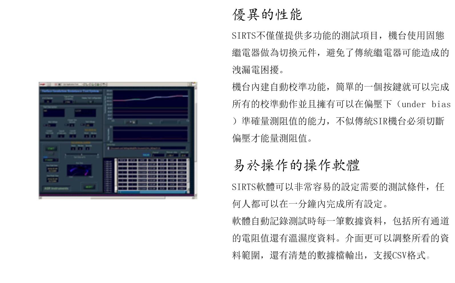 ASR SIRTS 離子遷移_ASR CAF/SIR絕緣阻抗測試設備_產品中心_得邁斯儀器股份有限公司