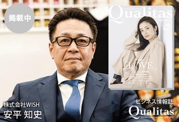ビジネス雑誌 Qualitas 株式会社WISH 安平知史