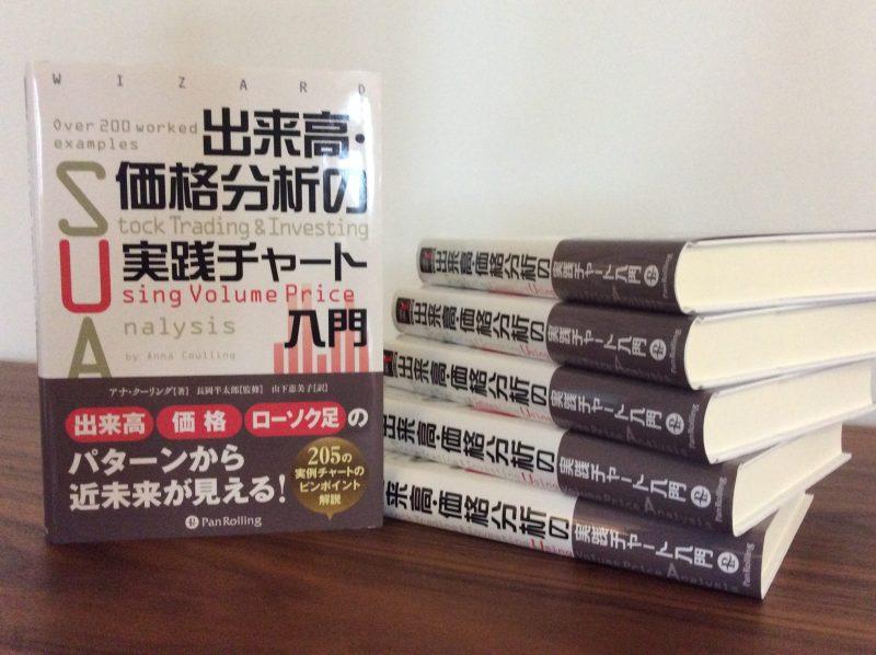 stock trading japanese