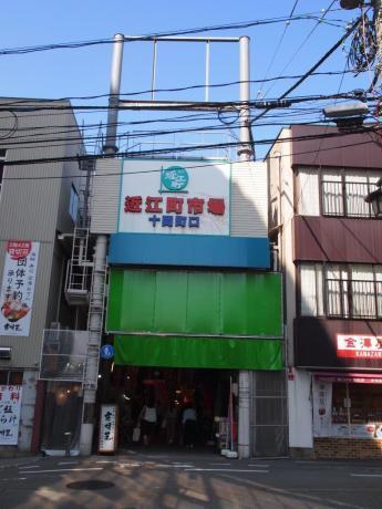 Marché Omi-cho (Kanazawa)