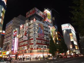 Akihabara (Tokyo)