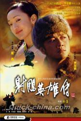 『射鵰英雄伝(李亜鵬&周迅版)』VCD 全42枚組 アクション(クイックチャイナ)