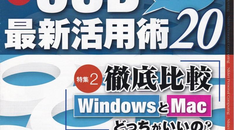日経パソコン2015.4.13