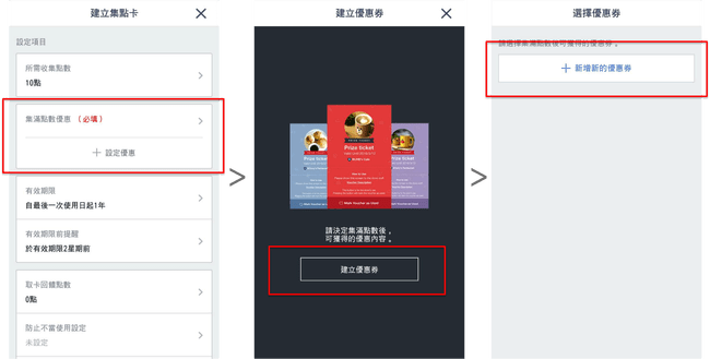 選擇Line@集點優惠