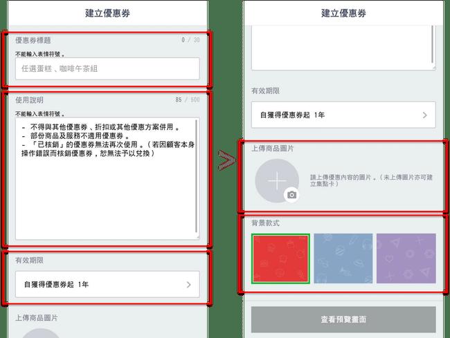 Line@集點優惠內容