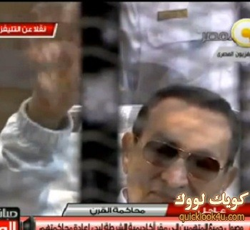 تلويحة مبارك