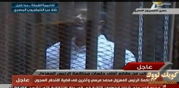 محاكمة المعزول مرسي من داخل القفص quicklook4u.com