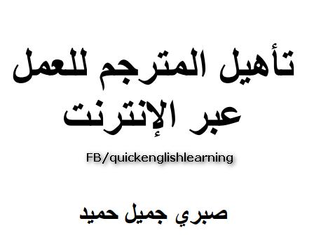 كتاب تأهيل المترجم للعمل عبر الانترنت