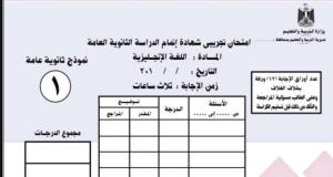 شرح اجابة نموذج بوكليت الوزارة 2017 في اللغة الانجليزية للثانوية العامة
