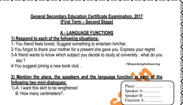 امتحان اللغة الانجليزية للثانوية العامة 2017 دور اول نسخة واضحة