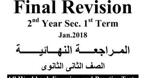 Final Revision 2nd Sec T-1 مراجعة نهائية 2ثانوي انجليزي ترم اول