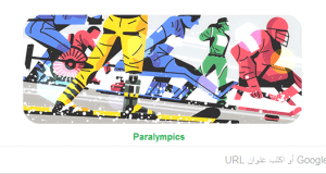 احتفالات جوجل ببدء الاولمبياد البارالمبية الشتوية 2018 Paralympics في كوريا الجنوبية