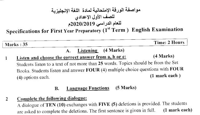 مواصفات امتحان اللغة الانجليزية لصفوف المرحلة الاعدادية 2020
