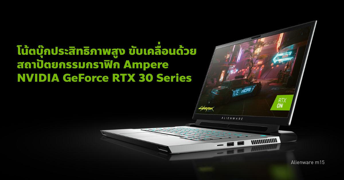 โน้ตบุ๊กประสิทธิภาพสูง ขับเคลื่อนด้วยสถาปัตยกรรมกราฟิก Ampere – NVIDIA GeForce RTX 30 Series