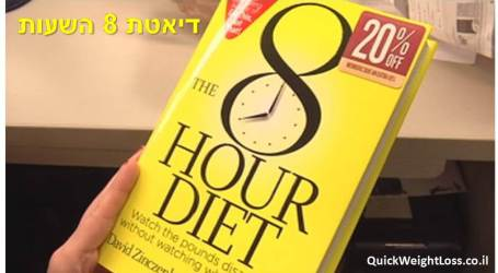 דיאטת 8 השעות – תוכנית אכילה חדשה להרזיה
