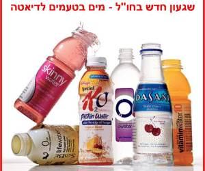 מים לדיאטה