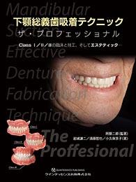 歯學書ドットコム   下顎総義歯吸著テクニック ザ ...