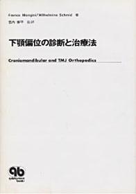 歯學書ドットコム   下顎偏位の診斷と治療法