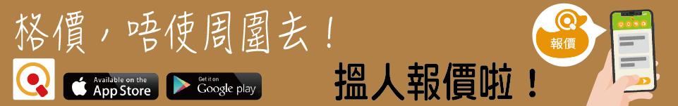 QuoQuoApp-報價鴨