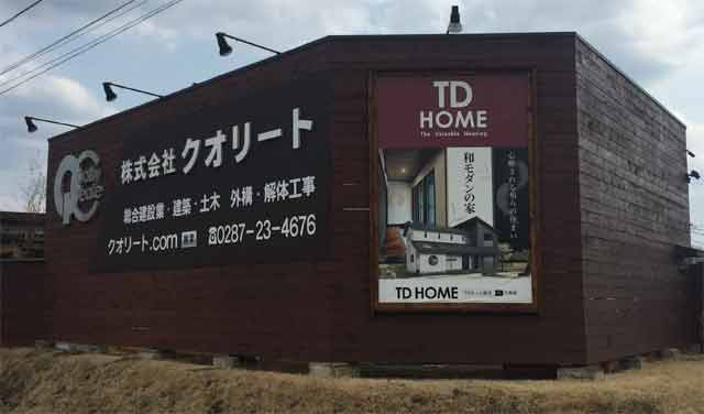 TDホーム那須としてオープン!
