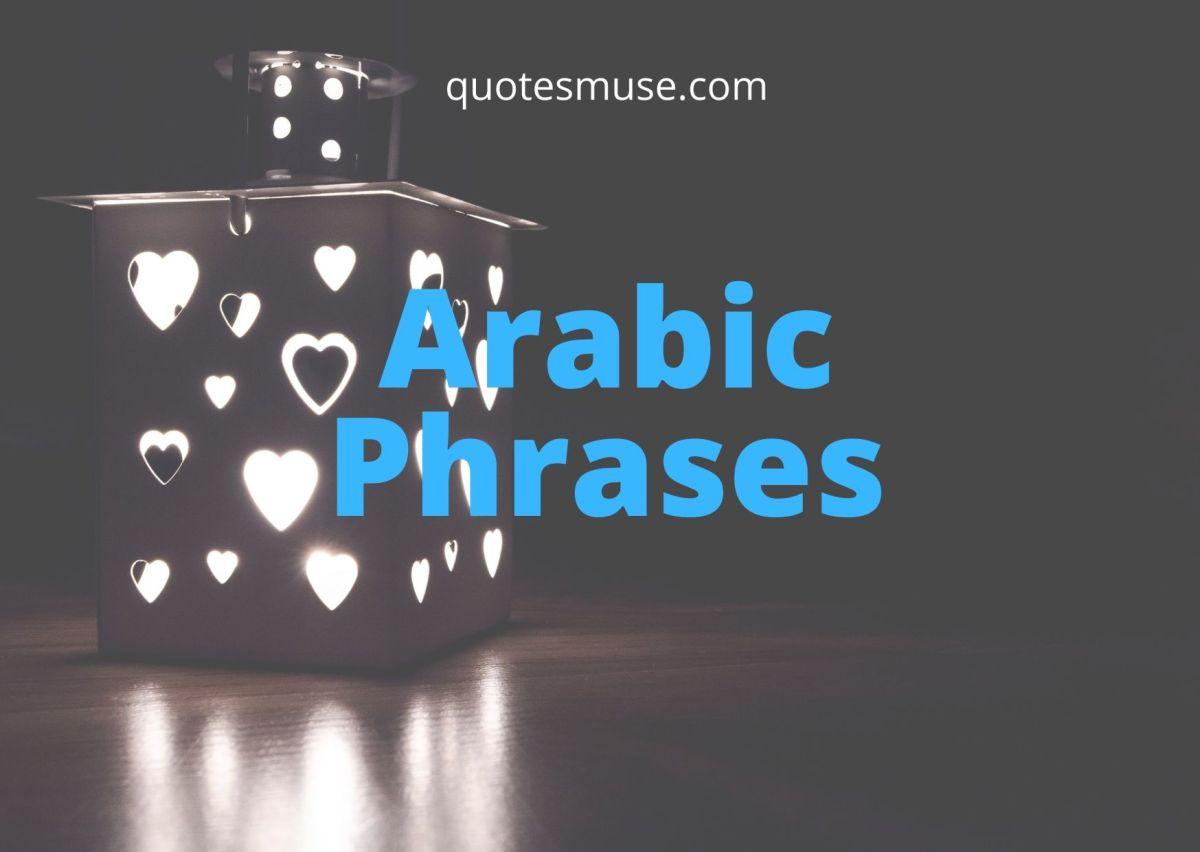 Arabic Phrases to Learn this Ramadan