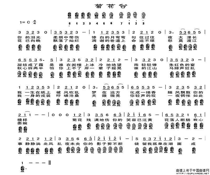 菊花臺(六孔陶笛譜)_器樂樂譜_中國曲譜網
