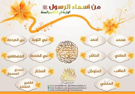 أسماء النبي صلى الله عليه وسلم اذاعة القرآن الكريم من نابلس فلسطين