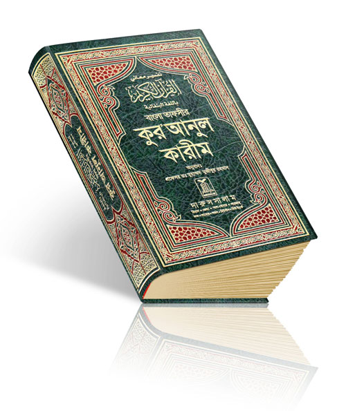 Translation of Quran in Bangla Language - Free Download