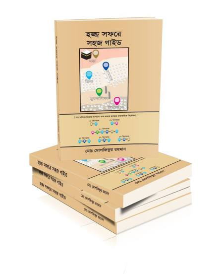 Hajj-Guide-Bangla