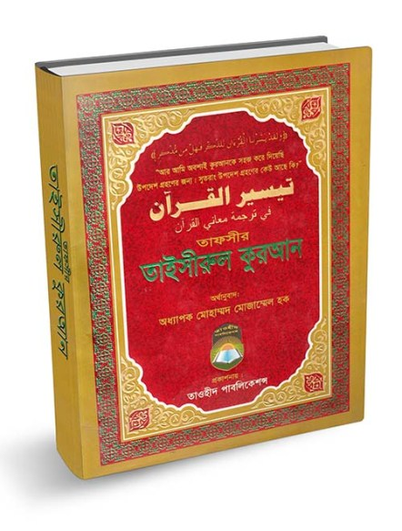 Translation of Quran in Bangla Language - Free Download | QuranerAlo
