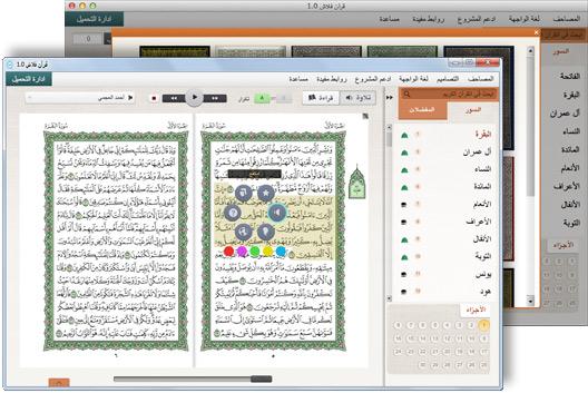 قرآن فلاش مصاحف القرآن الكريم للقراءة