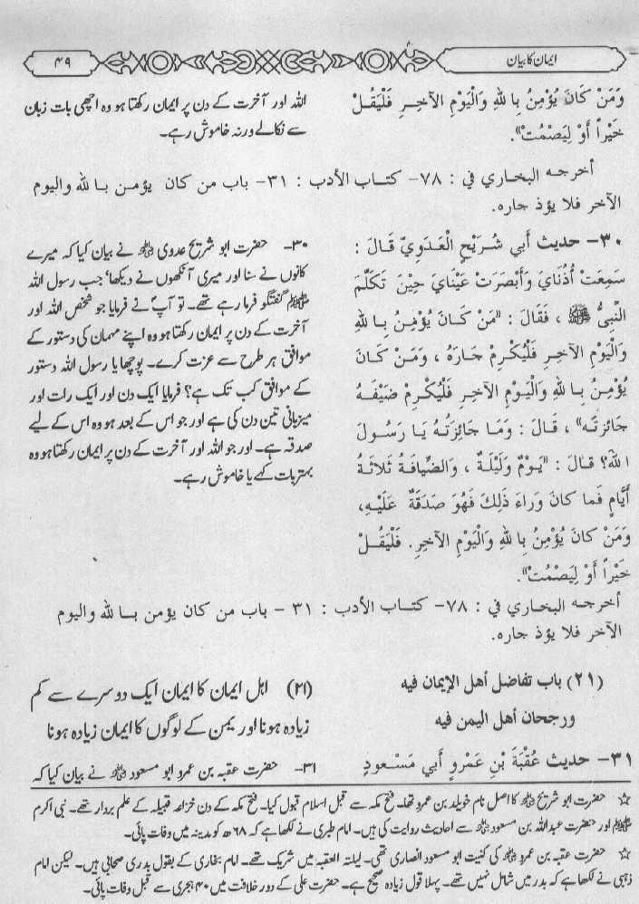 www.PakAbbasi786.com: Hadees in urdu