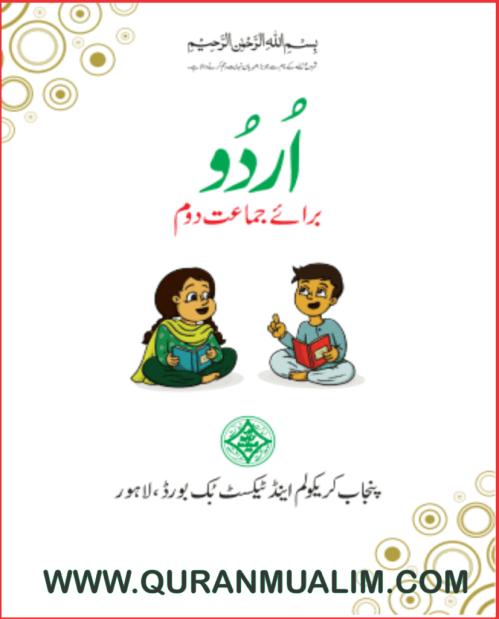 small resolution of Class 2 Punjab Textbooks free PDF eBooks download - Learn Islam
