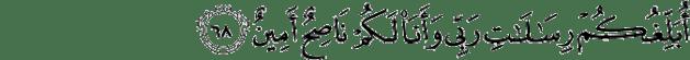 Muhammad PBUH Is Trustworthy Adviser