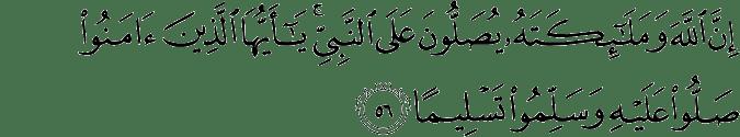 Durood on prophet