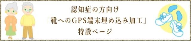 認知症と徘徊の靴へのGPS埋め込み加工