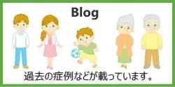 R-カイロプラクティックブログイメージ