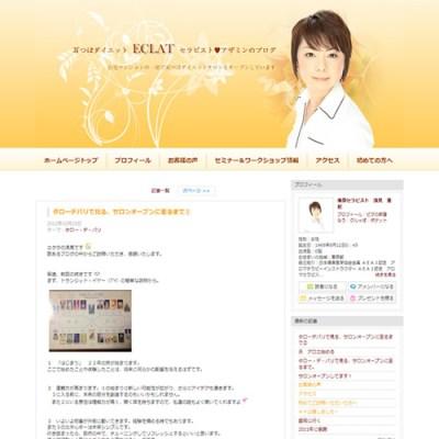耳つぼダイエットECLAT セラピスト アザミンのブログ(アメブロカスタマイズ)
