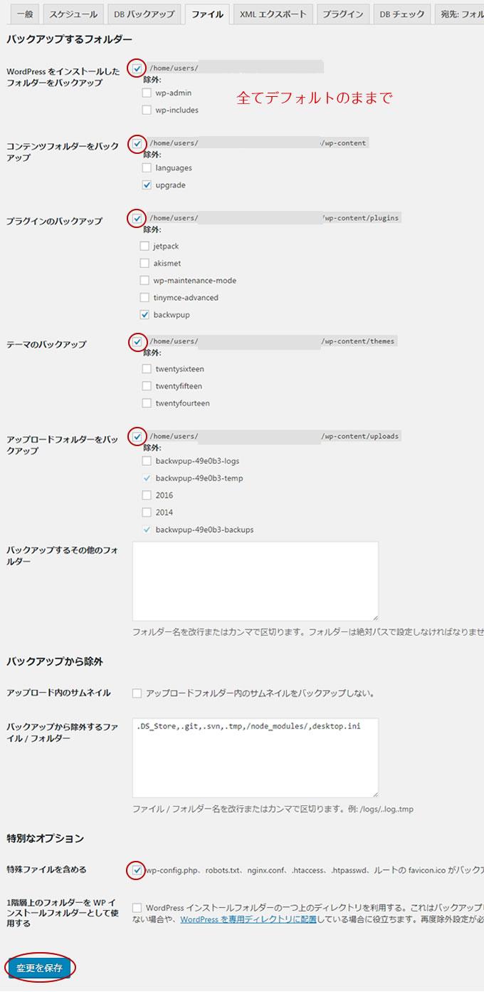 BackWPup ファイルのバックアップ設定