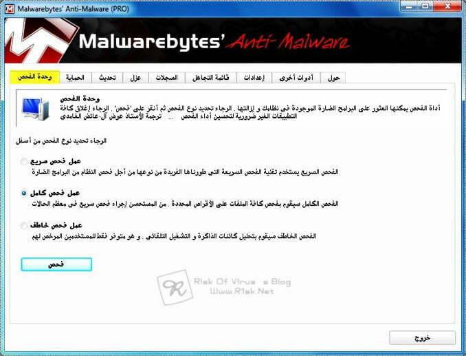 برنامج Malwarebytes 1.501