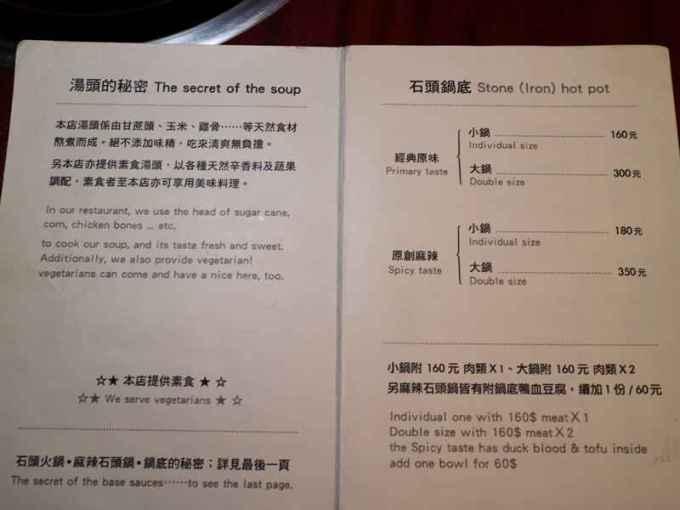 [台北中山食記] 擺酒石頭火鍋 - 老闆190所以叫「擺酒」