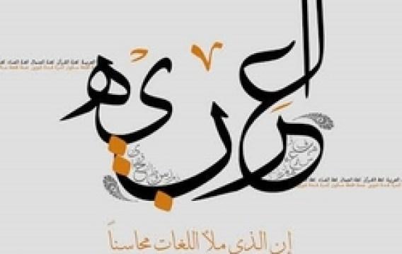 Image result for اللغة العربية