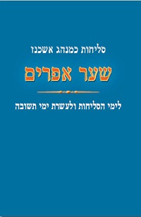 Cover Selichot_Nussach_Aschkenaz