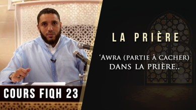 Photo of 23/ LA 'AWRA (PARTIE À CACHER) DANS LA PRIÈRE.