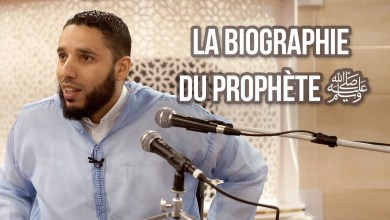 Photo of 6/8 – LA VIE DU PROPHÈTE ﷺ